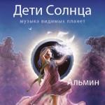 Almine, Children of the Sun