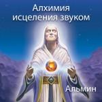 Alchemical Sound Healing