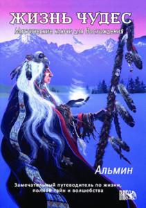 Almin_Zhizn_chudes_large