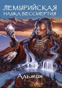 Almine_Lemuriyskaya_Nauka_Bessmertiya_large