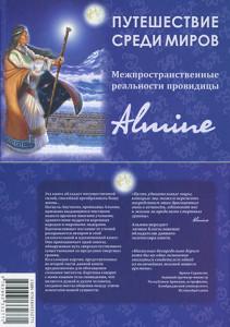 Almine_Puteshestvie_sredi_mirov_1024x1024