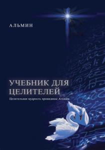 Almine_Uchebnik_dlya_tseliteley_large