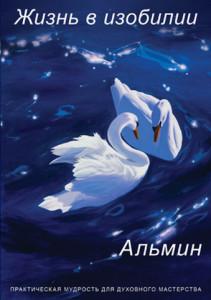 Almine_Zhizn_v_izobilii_large