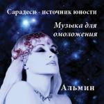 saradesimusic_russia_72dpi_1024x1024 (1)
